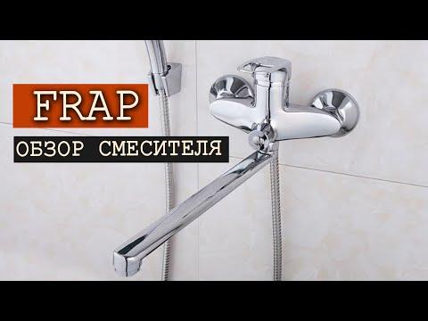 Обзор смесителя для ванной FRAP.  На чем экономят китайцы