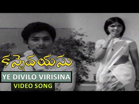 Ye Divilo Virisina (Male) Video Song || Kanne Vayasu Movie || Roja Ramani, Sharath Babu