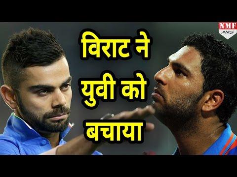 जानिए क्यों Yuvraj Singh ने कहा कि Virat Kohli ने उन्हें बचाया है