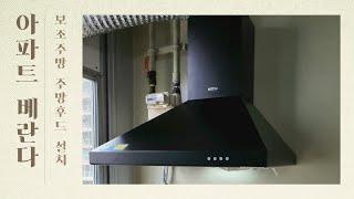 보조주방에 하츠 kch60 침니후드 베란다에 설치하기!