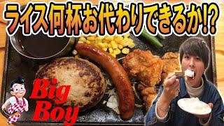 【大食い】ビッグボーイでご飯何杯食べられるか!?挑戦!!