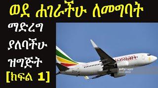 Ethiopia: ወደ ሐገራችሁ ስትገቡ ማድረግ ያለባችሁ ነገሮች |ክፍል 1| What to do to travel Back Home | ashruka life advice