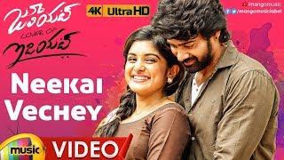 Juliet Lover of Idiot Movie Songs | Neekai Vechey Full Video Song 4K | Nivetha Thomas|Naveen Chandra