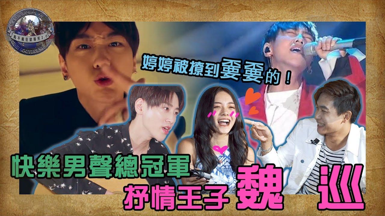 【再不瘋狂2.0】「快樂男聲」冠軍魏巡來在不瘋狂唱歌給大家聽囉 - YouTube