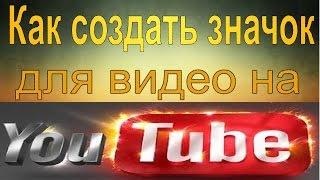 Как создать значок для видео на YouTube(Как создать значок для видео на YouTube - http://youtu.be/dHLFFRYVWSs Ссылка на скачивание программы Sothink Logo Maker Pro - https://yadi.sk/d/..., 2015-02-06T12:49:32.000Z)