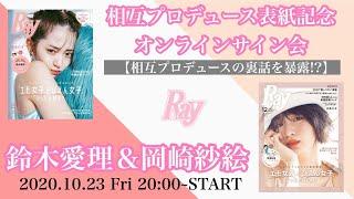 鈴木愛理&岡崎紗絵  「Ray12月号 相互プロデュース表紙」発売記念♡オンラインサイン会
