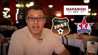 Урал - СКА Хабаровск. Прогноз от Кирилла Дементьева