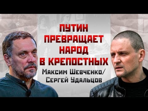 Максим Шевченко/Сергей Удальцов: Путин превращает народ в крепостных