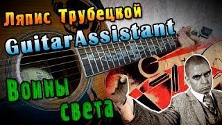 Ляпис Трубецкой - Воины Света (Урок под гитару)