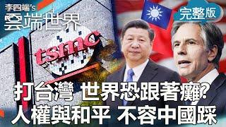 【李四端的雲端世界】打台灣 世界恐跟著癱? 人權與和平 不容中國踩 2021/05/08 第462集