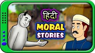 Hindi Moral stories - Hindi Kahaniya | Hindi Story for children | kids moral stories in hindi
