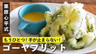 "Bitter gourd frit and honey mustard sauce | Shinpei Kurihara ""Feast Channel"" recipe transcription"