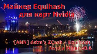 [ANN] dstm's ZCash / Equihash Nvidia Miner v0.6