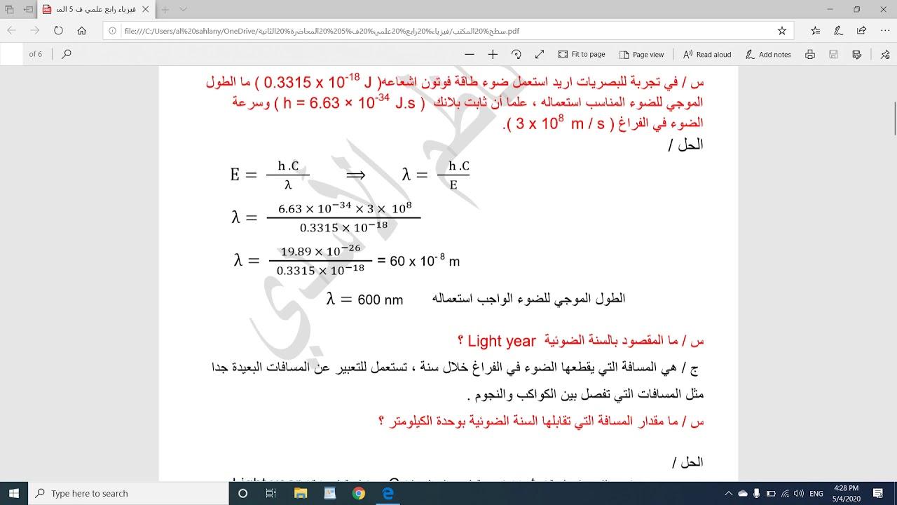 الصف الرابع العلمي / الفيزياء / الضوء ( المحاضرة الثانية ) / الاستاذ: ضياء ناظم