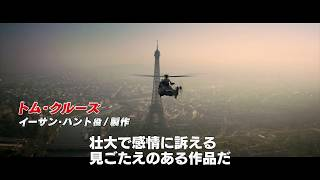 『ミッション:インポッシブル/フォールアウト』/8.3(金)公開 2D/3D/I...