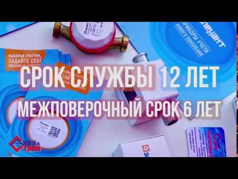 Счетчики воды во Владивостоке. Продажа и установка