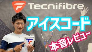 【6月15日発売】テクニファイバーのニューガット!アイスコード 本音レビュー!【テニス】