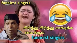 funniest Singers alaparaigal in tamil  tubelight mind