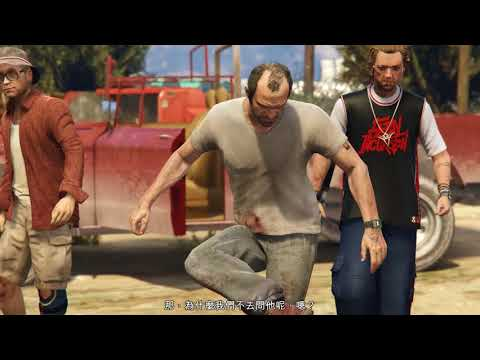 GTA5主線任務劇情-------菲利普先生 - YouTube