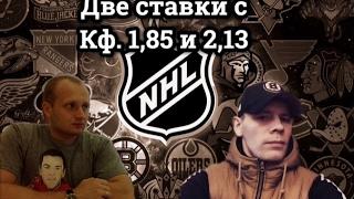 ВЛОГ #3. БЕСПЛАТНЫЕ ПРОГНОЗЫ НА СПОРТ  КХЛ  ПЛЕЙ-ОФФ  НХЛ