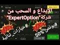 بوت الخيارات الثنائية Expert option ,Olymp trade ,iq option يعطي مؤشرات ناجحة ومضمونة للربح vfxalert