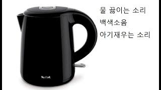 커피포트 소리, 백색소음,물 끓이는 소리,tee boi…