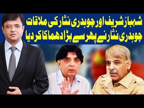 Dunya Kamran Khan Ke Sath - 2 April 2018 - Dunya News