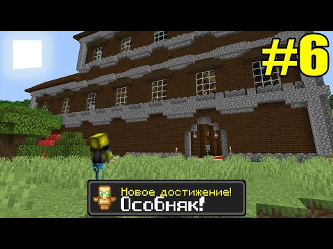 Майнкрафт Хардкор, но с ТЫСЯЧЕЙ ДОСТИЖЕНИЙ! (#6) Minecraft Hardcore with 1000 ADVANCEMENTS Лолотрек