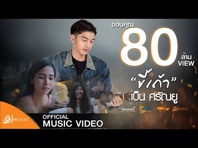 ขี้เถ้า - เบ็น ศรัณยู :เซิ้ง|Music [Story ไทบ้านเดอะซีรีส์]【Official MV】