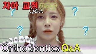 에리나 치아 교정 Q&A [Orthodontic…