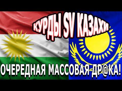 Очередная массовая дрȧка курдов и казахов!