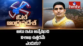 Nara Lokesh Contest From Visakha North Constituency  Why Because ? | Vote Andhra Pradesh | hmtv
