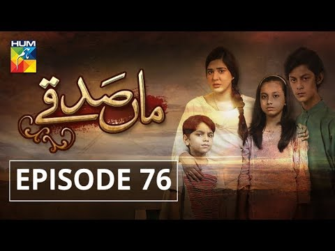Maa Sadqey - Episode 76 - HUM TV Drama - 7 May 2018