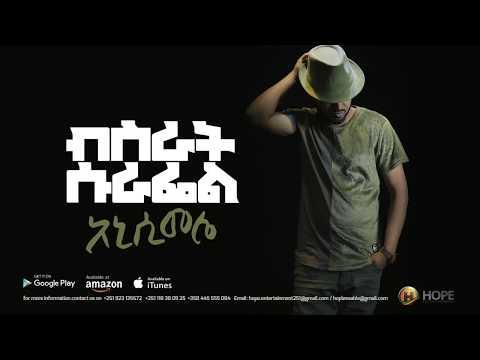 Bisrat Surafel - Ansimalee   አንሲመሌ - New Ethiopian Music 2018 (Official Audio)