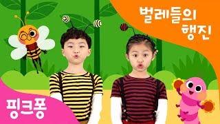 벌레들의 행진 | 개미, 꿀벌, 반딧불이를 따라 행진해요 | 핑크퐁 체조 | 핑크퐁! 인기동요 thumbnail