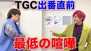 【TGC出番直前】楽屋で過去最低の喧嘩が勃発。兼近逆ギレ。