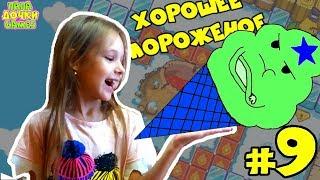 ПРИКЛЮЧЕНИЯ ХОРОШЕЕ МОРОЖЕНОЕ 3ч #9 ЗАВОД В ОПАСНОСТИ. Развлекательное видео для детей игровой мульт