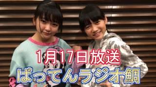 RKBラジオ 22:45ごろから放送されている「ばってん少女隊のばってんラジオたいっ!」 43回目放送.