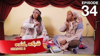 شبکه خنده - فصل سوم - قسمت سی و چهارم / Shabake Khanda - Season 3 - Episode 34