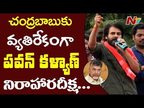 Pawan Kalyan One Day Hunger Strike For Uddanam Kidney Victims | పవన్ కళ్యాణ్ నిరాహారదీక్ష | NTV