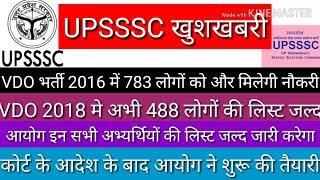 Upsssc vdo waiting list publish 2016 and 2018 watch details now