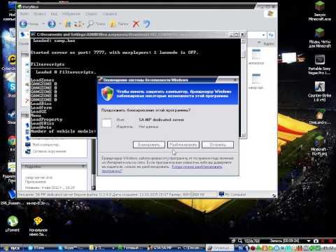 видео: Как создать свой сервер самп 0.3e(Тут Ответ)Всё очень быстро!!