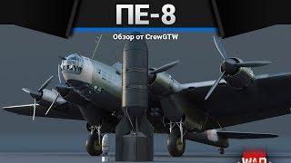 Пе-8 ПЯТЬ ТЫСЯЧ РАЗ НЕТ в War Thunder