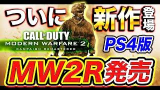 【CoD:MW2R】ついに新作MW2リマスター来た!!PS4で神ゲーが再来した…