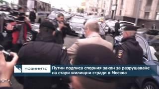 Смотреть видео Путин подписа спорния закон за разрушаване на стари жилищни сгради в Москва онлайн
