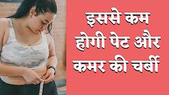 कमर और पेट की चर्बी कम करने का रामबाण उपाय * How to lose weight fast in hindi