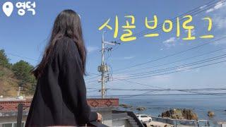 Sub) #2 추석 전, 시골 브이로그 in 영덕 바닷…