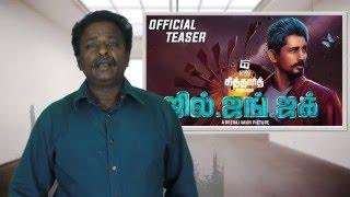 Jill Jung Juk Movie Review - Siddarth, Anirudh - Tamil Talkies
