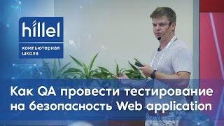 Как QA может провести тестирование на безопасность Web application