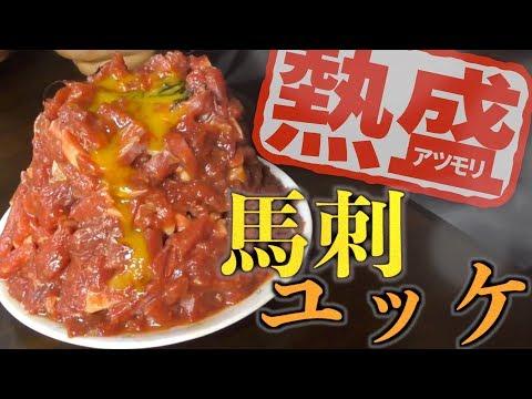 巨大ユッケを作る!? ~ドワーフ族の名物料理~